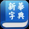 新华字典发音版