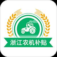 浙江农机补贴