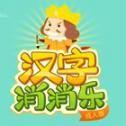 漢字消消樂