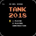 坦克大战怀旧版