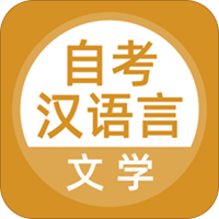 自考汉语言文学