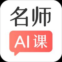 阿凡题名师AI课
