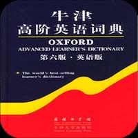 牛津高阶英语词典