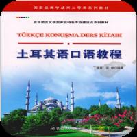 土耳其语口语教程