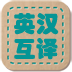 英汉互译词典