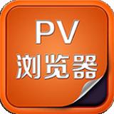PV浏览器