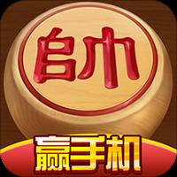 中国象棋(比赛)