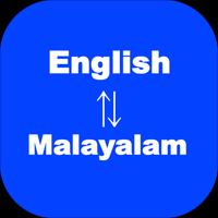 英语到马拉雅拉姆语翻译