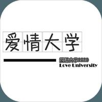 爱情大学2020