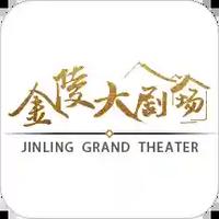 金陵大剧场