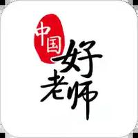 中国好老师
