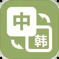优学韩语翻译