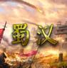 蜀汉宏图3