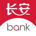 长安银行手机银行