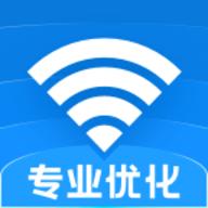 WiFi优化神器