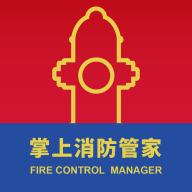 掌上消防管家