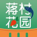 蒋村花园菜场