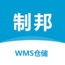 制邦WMS仓储系统