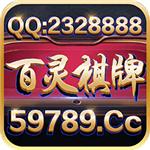 百灵棋牌59788