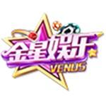 金星娱乐app下载