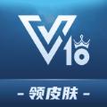 v10贵族