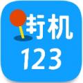 街机123