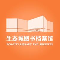 生态城图书档案馆