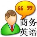 外贸英语口语900句