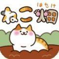 猫咪田园中文版