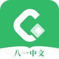 新八一中文网