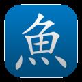 Pleco汉语词典
