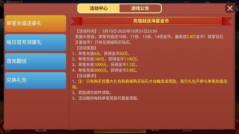首选棋牌官网版_图片2