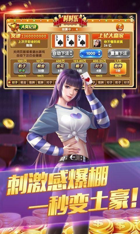 顶级棋牌娱乐安卓版_图片2