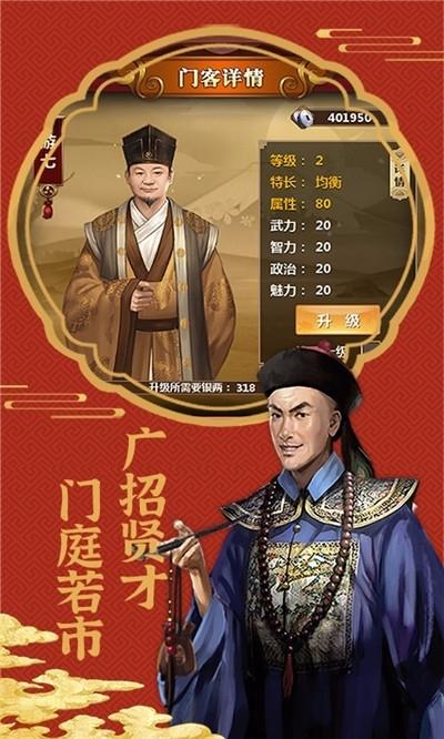 江山官斗九游版_图片1