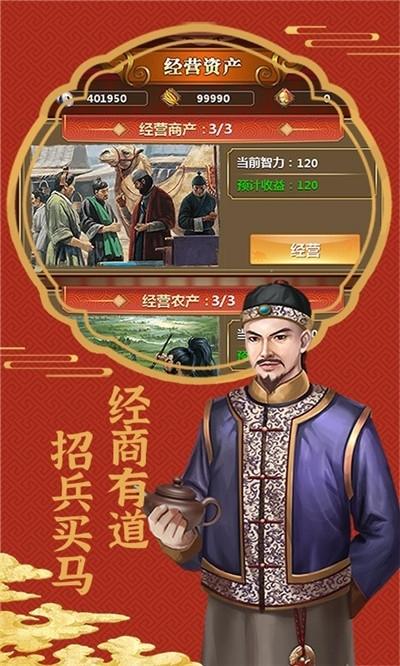 江山官斗九游版_图片4