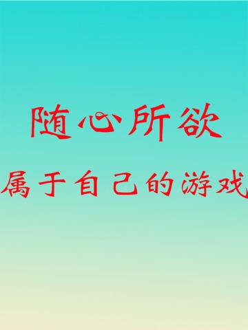 葫芦侠苹果版_图片5