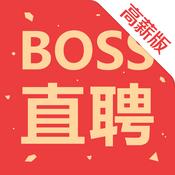 Boss直聘(高薪版)