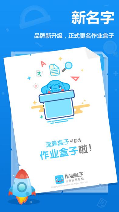 作業盒子小學學生端_圖片1