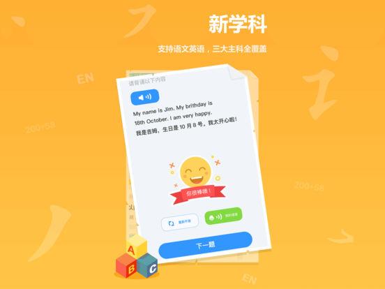 作業盒子小學學生端_圖片6