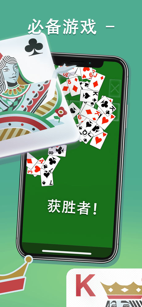 纸牌接龙_图片3
