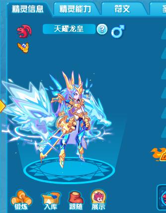 彩虹岛龙皇盾牌
