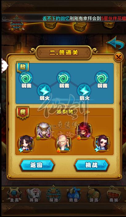 仙剑奇侠传新锁妖塔1-1至3-2攻略
