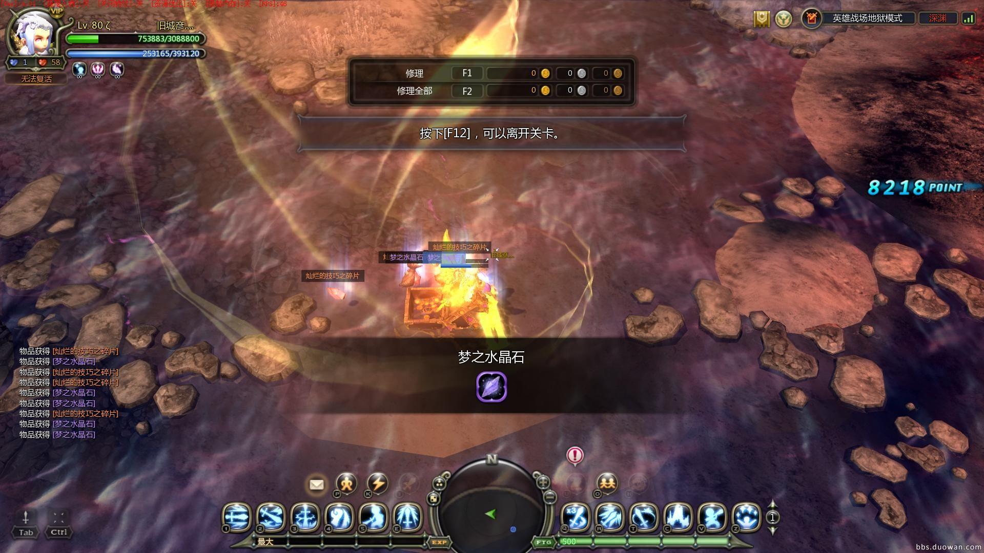龙之谷剑皇通关地狱战场攻略