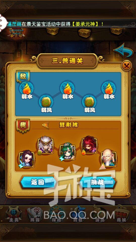 仙剑奇侠传锁妖塔精英3-4攻略