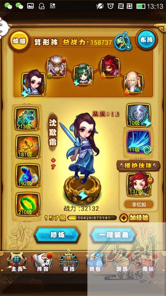 仙剑奇侠传锁妖塔精英3-6攻略