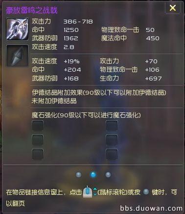 永恒之塔71级装备雷鸣系列
