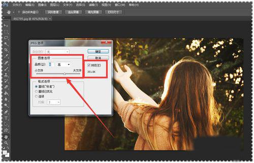 用photoshop压缩图片大小 图片大小怎么压缩