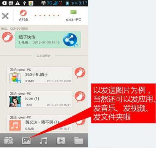 茄子快传手机下载_茄子快传电脑客户端使用教程_咕咕猪下载站