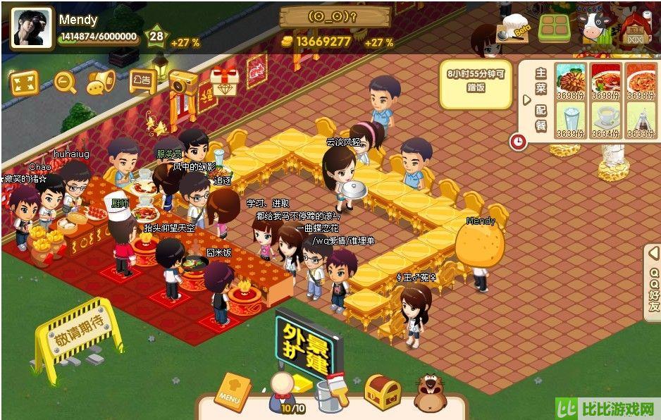 qq餐厅服务员和厨师_QQ餐厅26,27,28级最佳摆法 多款图片参考_咕咕猪下载站