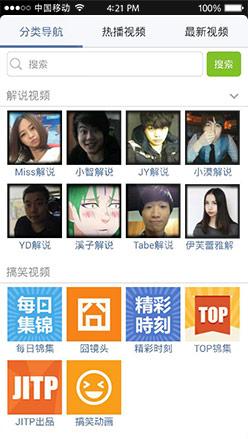 多玩LOL手機盒子_圖片5